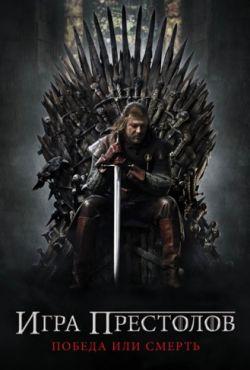 Игра престолов все сезоны