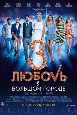 Любовь в большом городе 3 (2013)