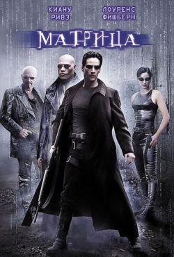 Матрица 1 (1999)