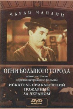 Огни большого города (1931)