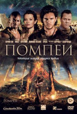 Помпеи (2014)