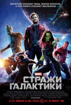 Стражи Галактики 1 (2014)