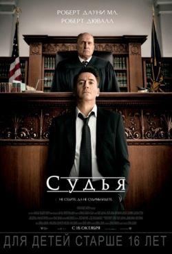 Судья (2014)