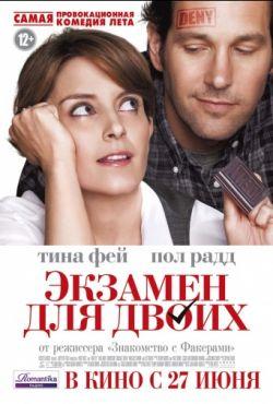 Экзамен для двоих (2013)