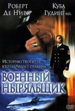 Военный ныряльщик (2000)