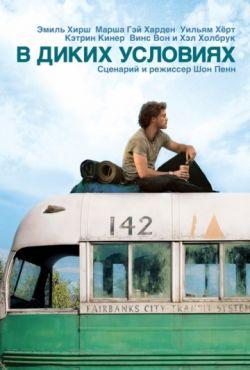 В диких условиях (2007)
