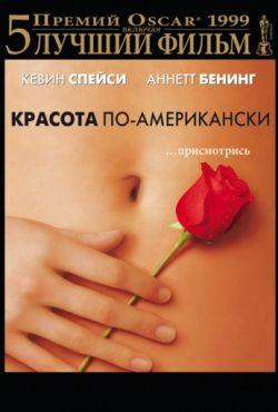 Красота по-американски (1999)