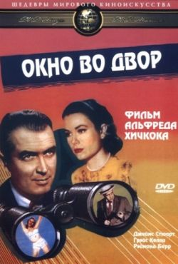 Окно во двор (1954)