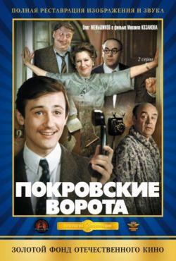 Покровские ворота (1982)