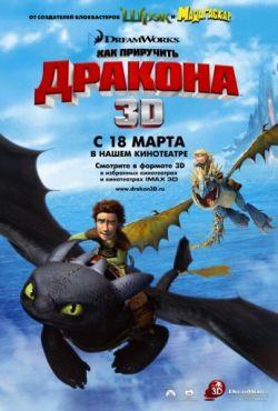 Как приручить дракона 1 (2010)