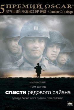 Спасти рядового Райана (1998)