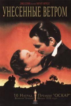 Унесенные ветром (1939)