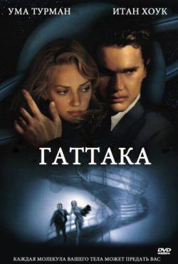 Гаттака (1997)