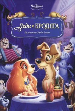 Леди и бродяга (1955)