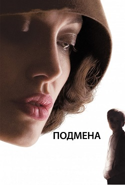 Подмена (2008)