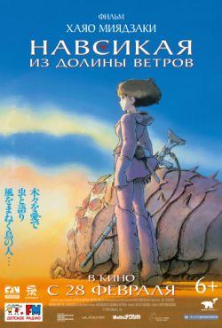 Навсикая из долины ветров (1984)