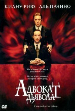 Адвокат дьявола (1997)