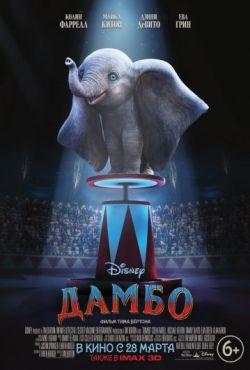 Дамбо (2019)