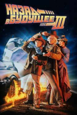 Назад в будущее 3 (1990)