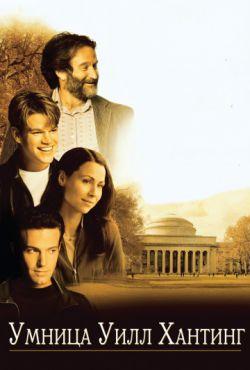 Умница Уилл Хантинг (1997)
