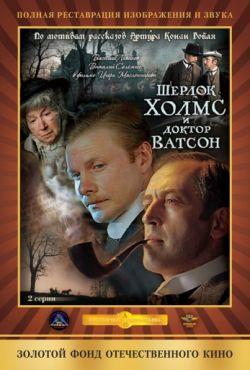 Шерлок Холмс и доктор Ватсон: Кровавая надпись (1979)