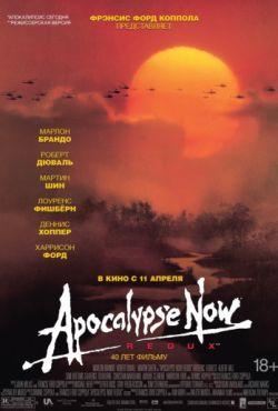 Апокалипсис сегодня Гоблин