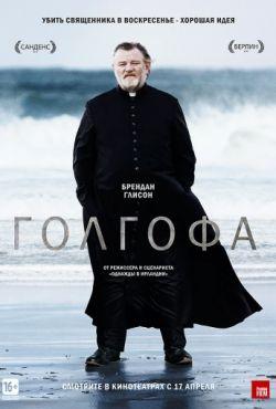 Голгофа (2014)