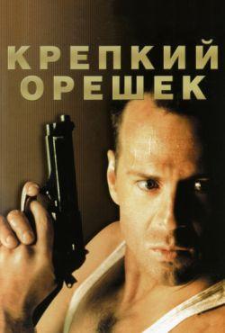 Крепкий орешек 1988 - Андрей Гаврилов