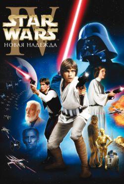 Звёздные войны все части