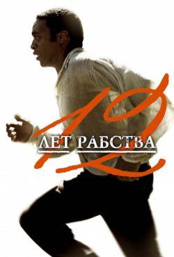 12 лет рабства 2013 - Юрий Сербин