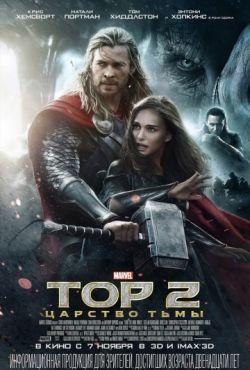 Тор 2: Царство тьмы (2013)