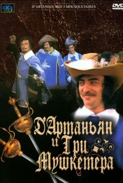 Д`Артаньян и три мушкетера (1979)