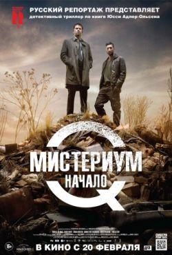 Мистериум. Начало (2013)
