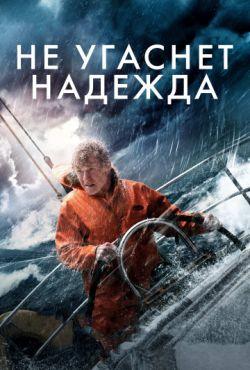 Не угаснет надежда (2013)