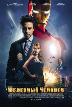 Железный человек 1 (2008)