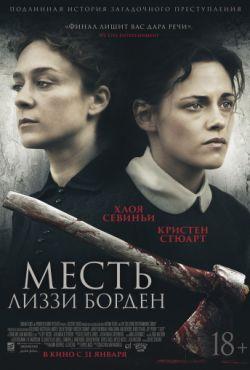 Месть Лиззи Борден (2018)