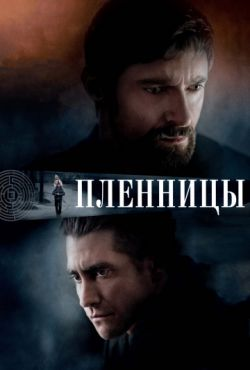Пленницы (2013)