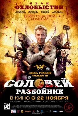 Соловей-Разбойник (2012)