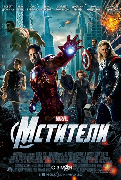 Мстители 1 (2012)
