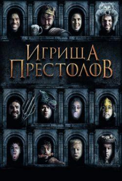Игрища престолов (2019)