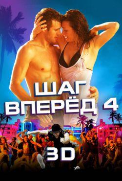 Шаг вперед 4 (2012)