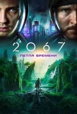2067: Петля времени (2020)