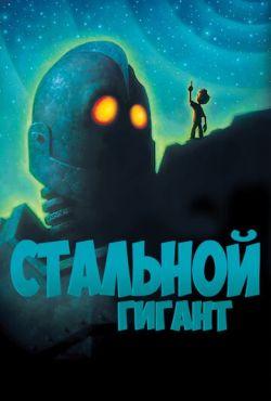 Стальной гигант (1999)