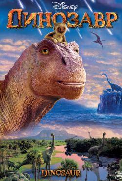 Динозавр (2000)