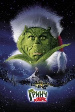 Гринч — похититель Рождества (2000)