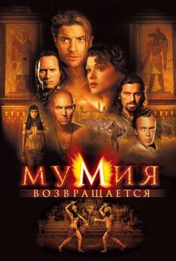 Мумия возвращается (2001)