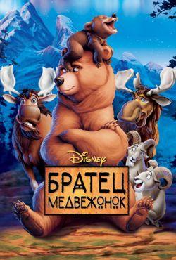 Братец медвежонок (2003)