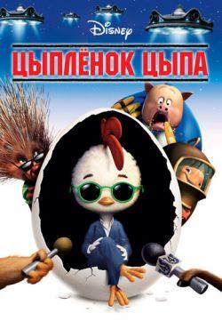 Цыплёнок Цыпа (2005)