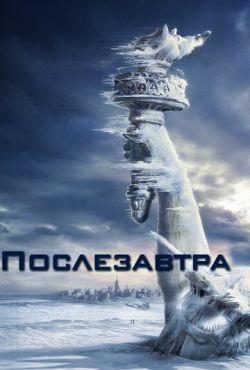 Послезавтра (2004)
