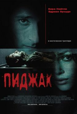 Пиджак (2005)